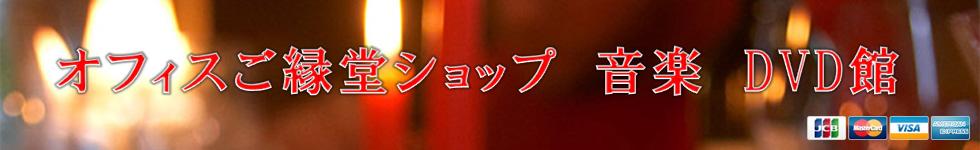 オフィスご縁堂ショップ 音楽 DVD館
