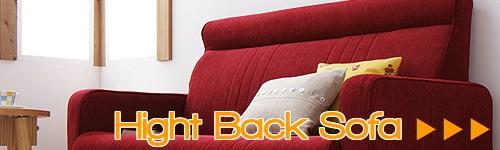 赤いソファー通販『赤いハイバックソファー』