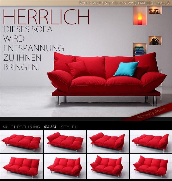 赤いソファー通販 赤いリクライニングソファー 『デザインマルチリクライニングソファ【HERRLICH】 ヘルリッチ レッド』