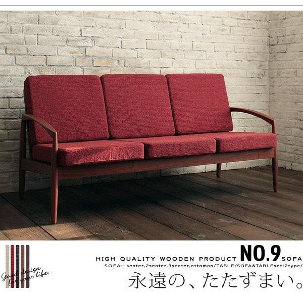 赤いソファー通販『【NO.9】ナンバーナイン ソファ』