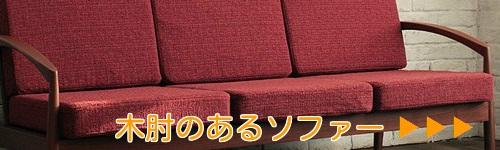 赤いソファー通販『赤い木肘付ソファー』