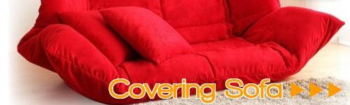 赤いソファーベッド通販『赤いカバーリングソファー』