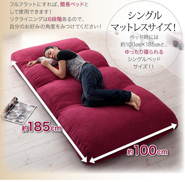 赤いソファー通販『フロアリクライニングソファベッド【Volmy】ボルミー』