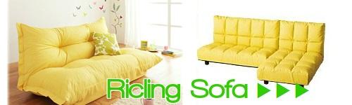 黄色いリクライニングソファー 黄色いソファー通販