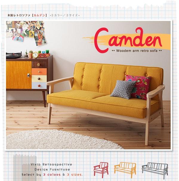 ちょっと変わった魅力のウッドフレームソファー『木肘レトロソファ【Camden】カムデン』