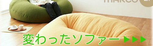 『黄色い木肘のあるソファー』