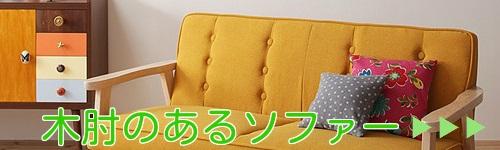 フォーマルな部屋にも似合う、木肘付ソファー。 黄色いソファー通販
