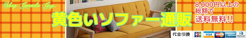 黄色いソファー 通販 - 様々なタイプの黄色いソファーをご紹介します