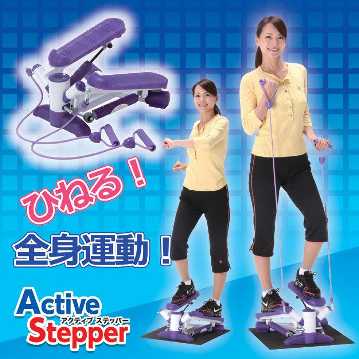 家でできる有酸素運動器具・グッズ『アクティブ・ステッパー』