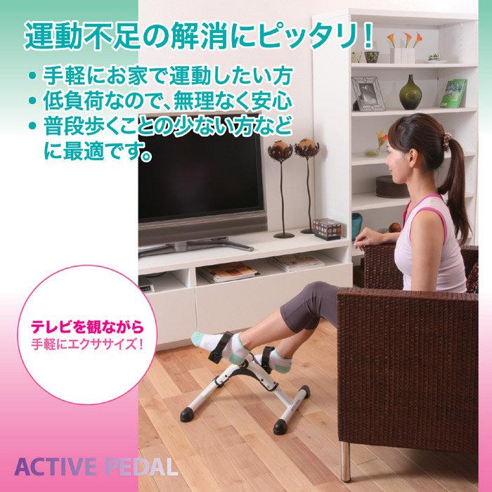 家でできる有酸素運動グッズ・器具通販『アクティブペダル』