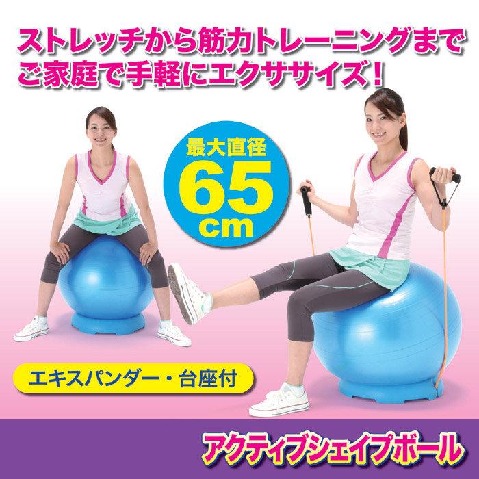 有酸素運動&筋トレ『アクティブシェイプボール(台座・エキスパンダー付)』