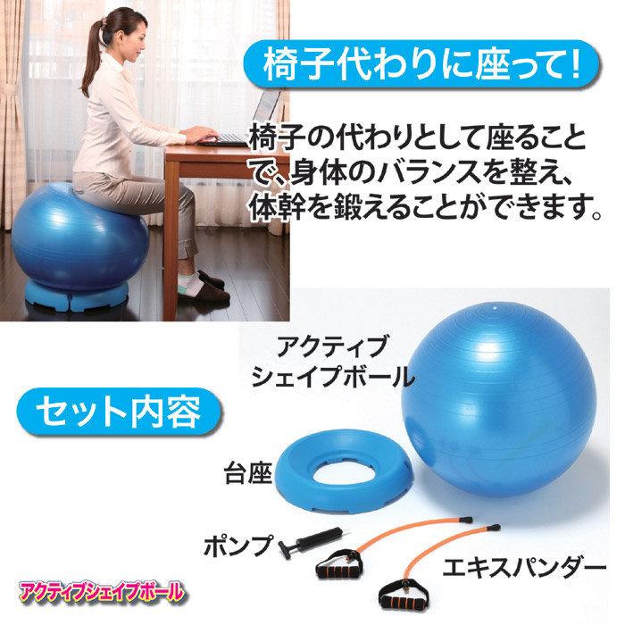 『アクティブシェイプボール(台座・エキスパンダー付)』をリビングの椅子に使う健康法