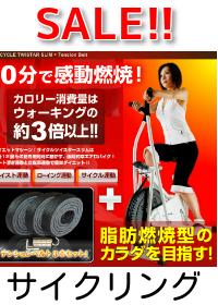 サイクリング器具