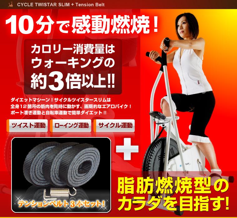 家でできる有酸素運動器具 人気No.2『サイクルツイスタースリム&テンションベルト3本セット』