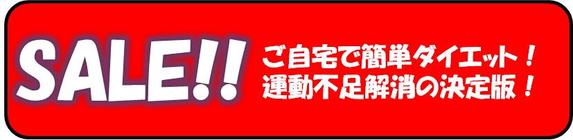 『家でできる有酸素運動グッズ・器具通販』SALE!! バナー